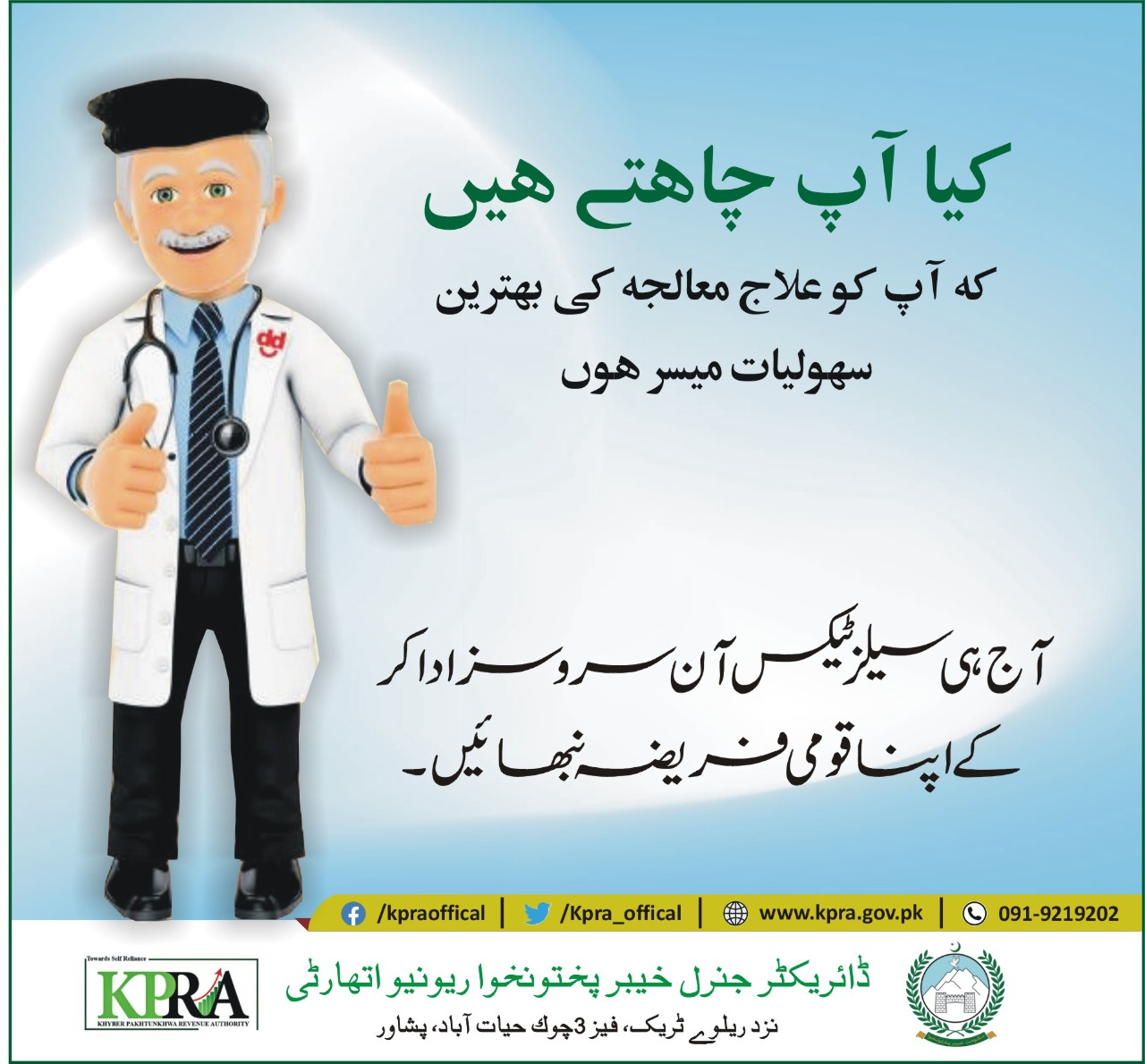 Pay Sales Tax on services to KPRA and make your government resourceful to provide you Healthcare